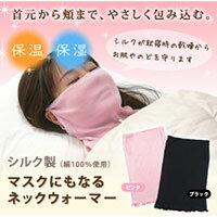 【シルク製 マスクにもなるネックウォーマー(ブラック)】(シルクは保温性、保湿性に優れ、シ...