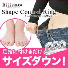 ◆送料無料!◆足指 パッド!◆[シェイプコントロールリング][3個セット]