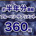 【すぐ使える500円OFFクーポン対象】ブルーベリー サプリ 疲れ目 約6ヵ月分 濃縮ブルーベリーサプリメント 360粒 2個セット メグスリの木 ビルベリーエキス カシスエキス アイブライトエキス 2