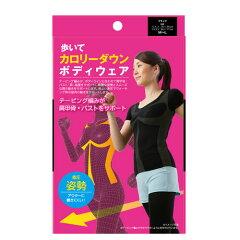 歩いてカロリーダウン!綺麗な姿勢とスムーズな肩の動きをサポート(着圧 インナー スポーツウェ...