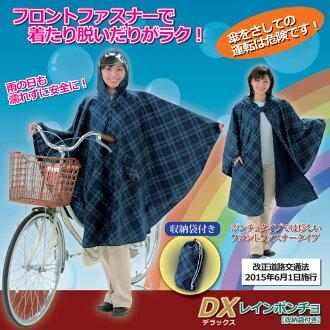 雨衣雨披 (雨衣自行車雨衣雨披雨衣女子自行車雨雨披風格時尚的斗篷式雨衣雨衣)
