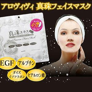 Alovivi 珍珠面膜 (Alovivi ALOVIVI alovivi 臉面具 alovivi alovivi 皮膚油面具臉面膜面膜美白包) 與多個 5,400 日元!