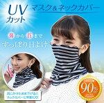 メール便対応可能♪[UVカットマスク&ネックカバー](UV対策レディースコンパクト便利ネックウォーマー多機能ネックウォーマー)
