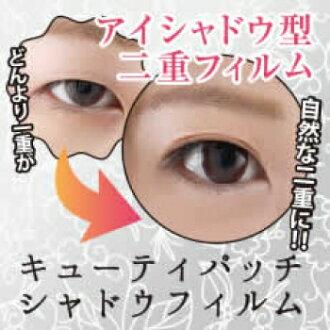 ◆雙眼皮帶子!◆[kyutipatchishadofirumu](得到雙眼皮帶子雙重癖性帳單雙重眼影蓋子,帶子雙眼皮雙眼皮眼睛微型雙重的固定雙重矯正雙眼皮形成雙重帶子雙眼皮雙眼皮眼睛形成微型雙重的固定雙重矯正雙眼皮形成雙重)用◆愛好補充!◆