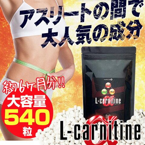 3個セット L-カルニチンαL-carnitine α 大容量約6か月分 540粒 楽天 口コミ 通販 カルニチン