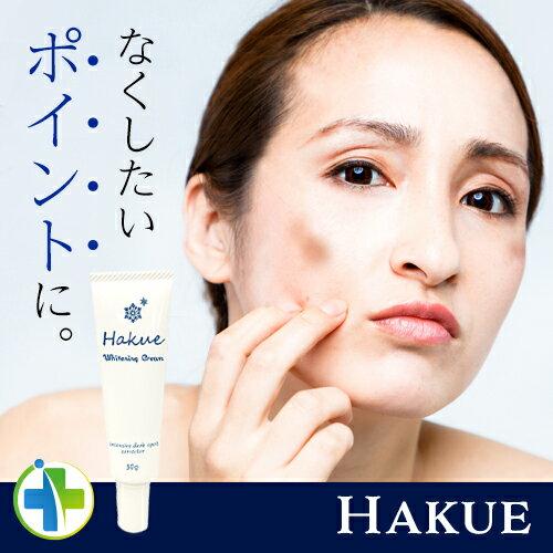 HAKUE-ハクエ- 30g 楽天 口コミ 3個セット