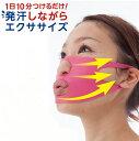 アガール ビューティー メイカー 表情筋 トレーニング グッズ 発汗 小顔マスク