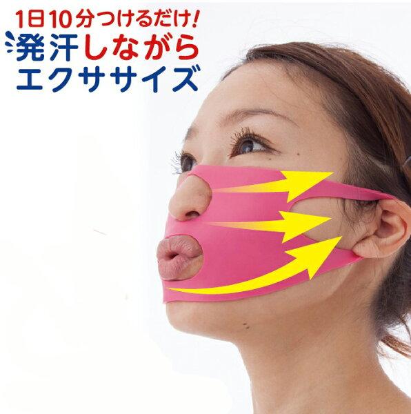 すぐ使える50円OFFクーポン対象 アガールビューティーメイカー表情筋トレーニンググッズ発汗小顔マスク