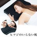 【すぐ使える500円OFFクーポン対象】ヒツジのいらない枕
