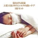 シルク100おやすみマスク 2枚セット シルクマスク 日本製...