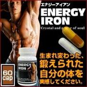 エナジー アイアン プロテイン ダイエット サプリメント トレーニング カプサイシン アミノ酸