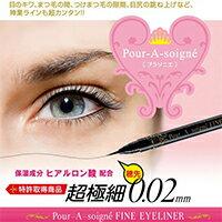 ★ [4 件] prasonie 菲班輪 (不屬於你眼睛班輪眼線筆防水眼線鉛筆眼線鉛筆眼化妝持久眼線筆)