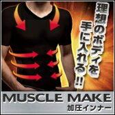 [5枚セット]【マッスルメイク加圧インナー[MUSCLE MAKE]】(加圧インナー メンズ 加圧シャツ 白 黒 猫背 矯正 下着 お腹 引き締め tシャツ 加圧)