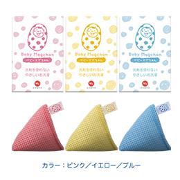 【送料無料】 ベビーマグちゃん 3色セット ブルー / ピンク / イエロー 赤ちゃん 洗剤 ベビーまぐちゃん 洗濯マグちゃんシリーズ