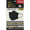 [BMC 活性炭入り黒マスク PP袋 5枚入り×25袋セット](黒 マスク 個包装 マスク 柄 使い捨て ブラック 送料無料 pm2.5対応マスク 活性炭 マスク 不織布マスク 4層 構造 5枚入り 25袋 セット 個別包装 のど 保護 マスク セット)
