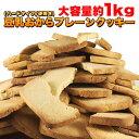 【スーパーSALE10%OFF】 固焼き 豆乳おからクッキープレーン 約100枚 1kg 間食 おやつ ヘルシー 豆乳クッキー おから ヘルシー お菓子 ※お1人様3個まで※