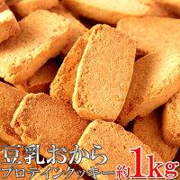 【スーパーSALE対象商品10%OFF!】豆乳おからプロテインクッキー 1kg プロテイン お菓子 プロテインクッキー ダイエット プロテイン クッキー