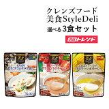 美食スタイルデリ ファスティングスープ 選べる3セット クラムチャウダー トマトポタージュ コーンポタージュ ダイエット 健康 置き換え クレンズフードシリーズ