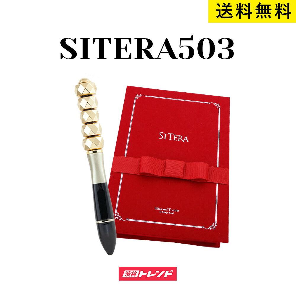美顔器・スチーマー, 美顔ローラー  SITERA 503