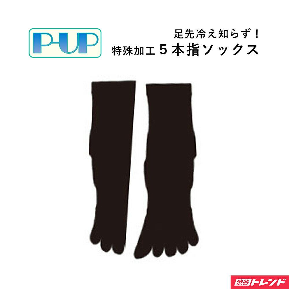 靴下 レディース 五本指   P-UP socks ピーアップ リカバリー ソックス 5本指 健康 くつした くつ下 黒 ブラック テラヘルツ波 特許