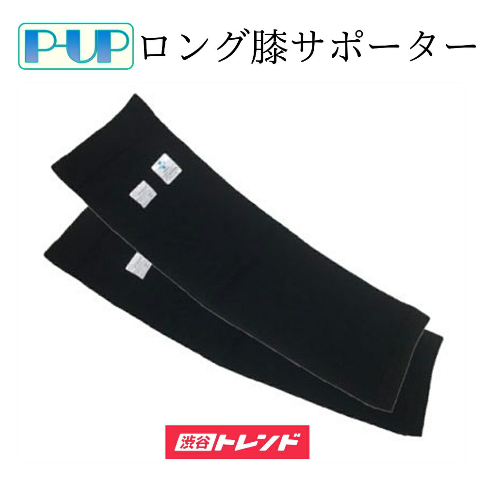 ひざ サポーター   P-UP ロング膝サポーター ピーアップ リカバリーシリーズ 超美振動 テラヘルツ波 フリーサイズ ブラック 黒