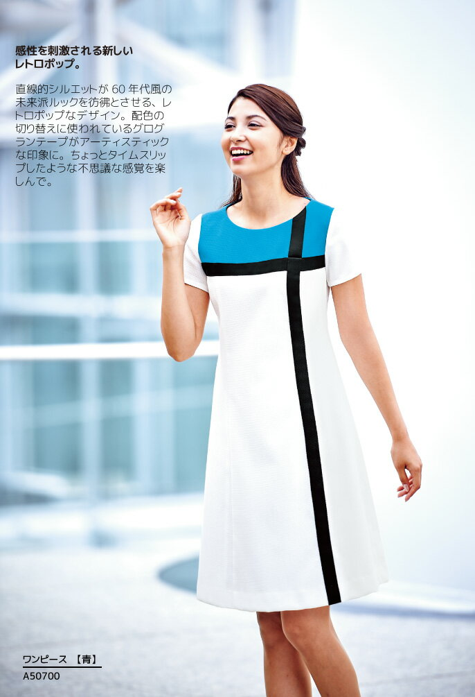 レディースファッション, ワンピース 713
