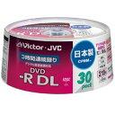 【5000円以上お買い上げで送料無料】☆ビクター 8倍速録画用DVD-R DL CPRM対応 ホワイト 30枚 V...