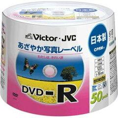 【5000円以上お買い上げで送料無料】☆ビクター CPRM対応 16倍速録画用DVD-R ホワイト 50枚 VD-...