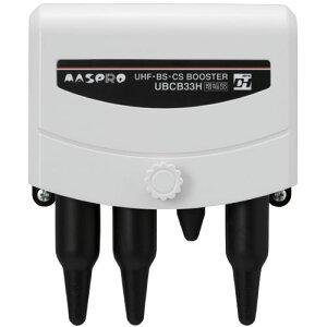 【送料無料】☆【送料無料】マスプロ電工 UHF・BS・CSブースター UBCB33H(旧型番:UBCB33N)【...
