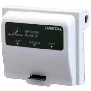 【3500円以上お買い上げで送料無料】DXアンテナ 屋外用2方向からのUHF混合器 UU0001C