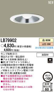 【5000円以上お買い上げで送料無料】パナソニック電工 ダウンライト ランプ別売 LB79902