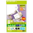 エレコム ELECOM なっとく名刺 片面光沢タイプ・厚口 250枚/ホワイト MT-KMN2WNZ