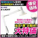 【5000円以上お買い上げで送料無料】山田照明 Zライト デスクライト Z-Light ホワイト Z-108W