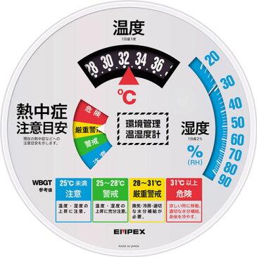 【送料無料】EMPEX エンペックス 環境管理温・湿度計「熱中症注意」 TM-2486