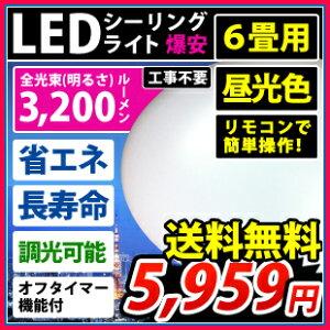 【送料無料】オーム電機 LEDシーリングライト 6畳用 3200lm 昼光色 リモコン付 LE-Y40D6G-W1【smtb-u】