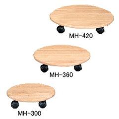 【3500円以上お買い上げで送料無料】アイリスオーヤマ 木製鉢置台 MH-300