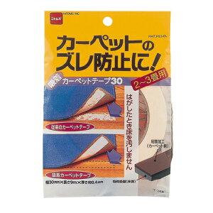 【5000円以上お買い上げで送料無料】ニトムズ 吸着カーペットテープ30 30×9m T268
