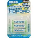 水電池 NOPOPO ノポポ 3本パック