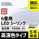 【期間限定送料無料】オーム電機 LEDシーリングライト 6畳用 LE-...