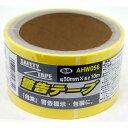 和気産業 WAKI 警告テープ 危険 AHW056 50mm×10m 1
