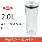【クーポンで200円値引き】OXO オクソ ポップコンテナ スモールスクエア トール 1071395J 7715700
