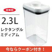 【クーポンで200円値引き】OXO オクソ ポップコンテナ レクタングル ミディアム 1071397J 7715200