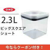 【クーポンで200円値引き】【ポイント20倍】OXO オクソー ポップコンテナ ビッグスクエア ショート 1071399J