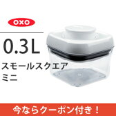 【クーポンで100円値引き】OXO オクソ ポップコンテナ スモールスクエア ミニ 1106040J 7715400