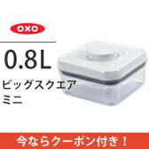 【クーポンで150円値引き】【ポイント20倍】OXO オクソー ポップコンテナ ビッグスクエア ミニ 1193700J