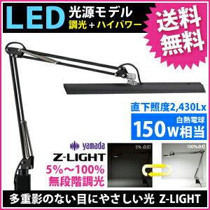 山田照明 Zライト LEDデスクライト Z-Light ブラック Z-10N...