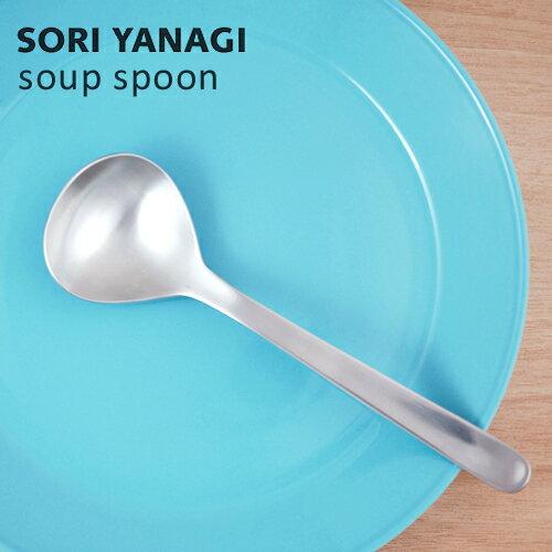 柳宗理 スープスプーン 全長17cm #1250 ステンレス カトラリー 日本製 やなぎそうり sori yanagi 豆のカレー オニオングラタンスープ 食洗器OK 18-8ステンレス