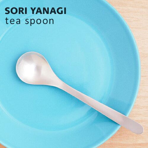 【あす楽】柳宗理 ティースプーン 全長14cm #1250 ステンレス カトラリー 日本製 sori yanagi ケーキ ティータイム コーヒー お茶 食洗器OK 18-8ステンレス