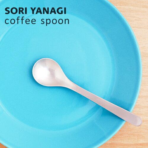 【あす楽】柳宗理 コーヒースプーン 全長11.8cm #1250 ステンレス カトラリー 日本製 sori yanagi ケーキ ティー コーヒー お茶 食洗器OK 18-8ステンレス