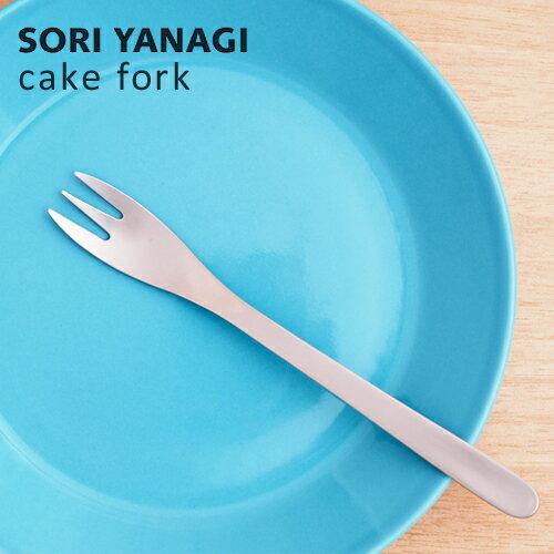 あす楽 柳宗理 ケーキフォーク 全長15cm #1250 ステンレス カトラリー 日本製 sori yanagi ケーキ ティータイム コーヒー お茶 食洗器OK 18-8ステンレス